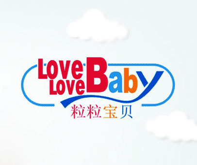 粒粒宝贝-LOVELOVEBABY