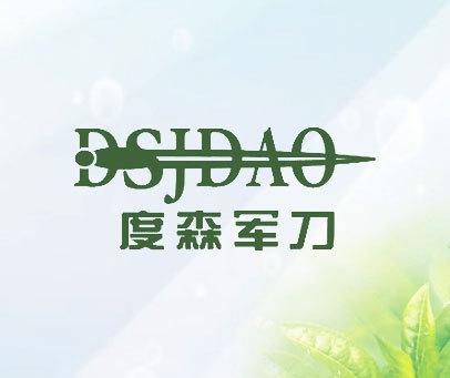度森军刀-DSJDAO