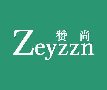 赞尚-ZEYZZN