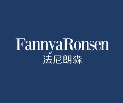 法尼朗森-FANNYARONSEN