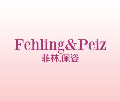 菲林·佩姿-FEHLING&PEIZ