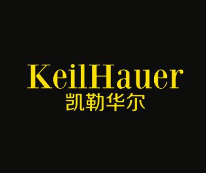 凯勒华尔-KEILHAUER