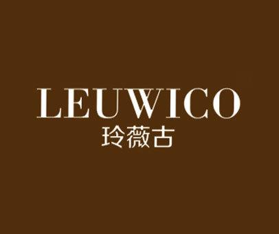 玲薇古-LEUWICO
