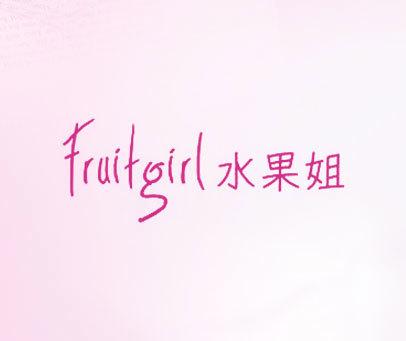 水果姐-FRUITGIRL