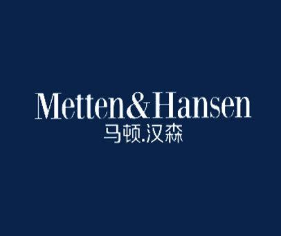 马顿.汉森-METTEN&HANSEN