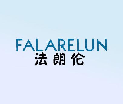 法朗伦-FALARELUN
