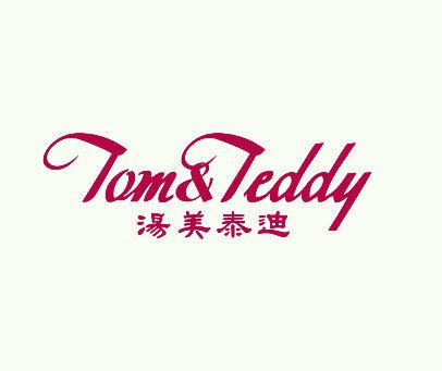汤美泰迪-TOM&TEDDY