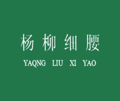 杨柳细腰-YAQNG LIU XI YAO