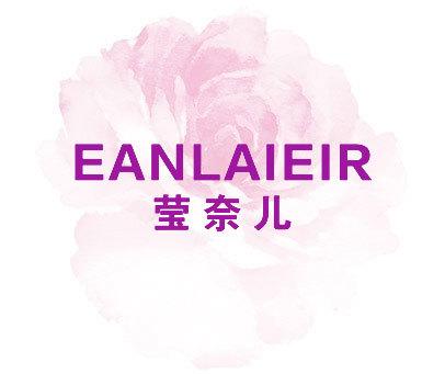 莹奈儿-EANLAIEIR