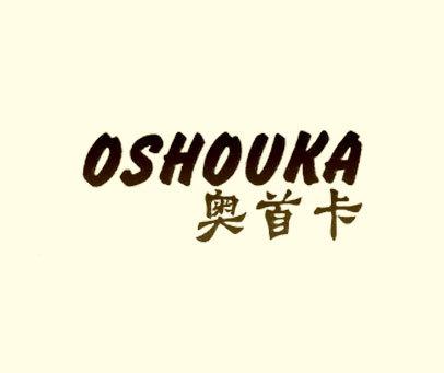 奥首卡-OSHOUKA