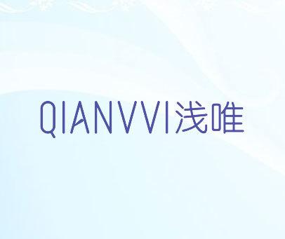浅唯-QIANVVI
