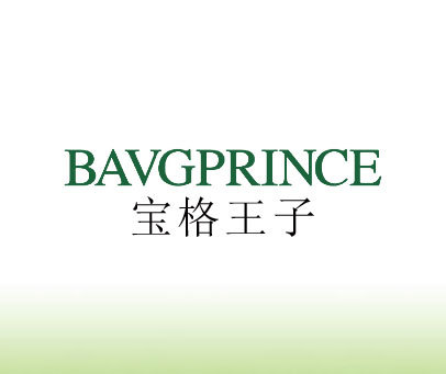 宝格王子-BAVGPRINCE
