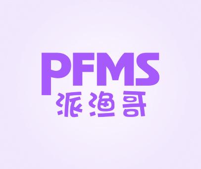派渔哥-PFMS