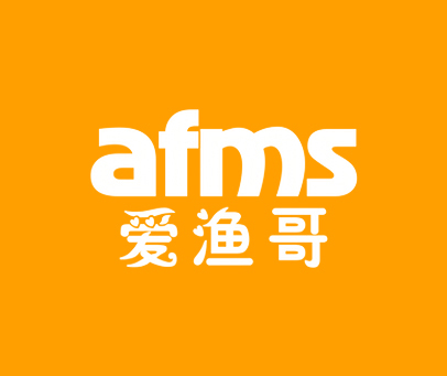 爱渔哥-AFMS