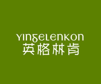 英格林肯-YINGELENKON