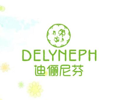 迪俪尼芬-DELYNEPH