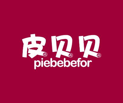 皮贝贝-PIEBEBEFOR