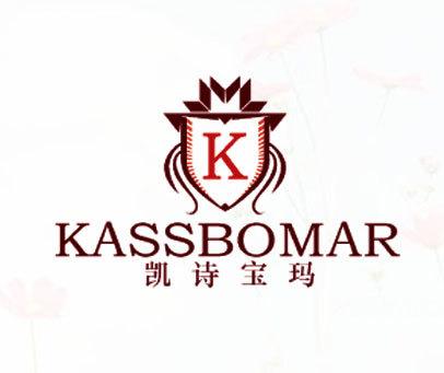 凯诗宝玛-KASSBOMAR K