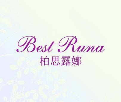 柏思露娜-BEST-RUNA