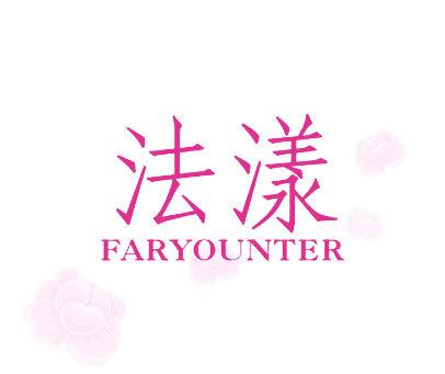 法漾-FARYOUNTER