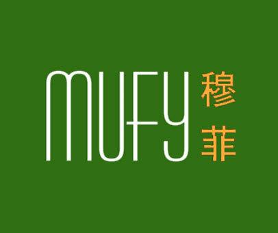 穆菲-MUFY