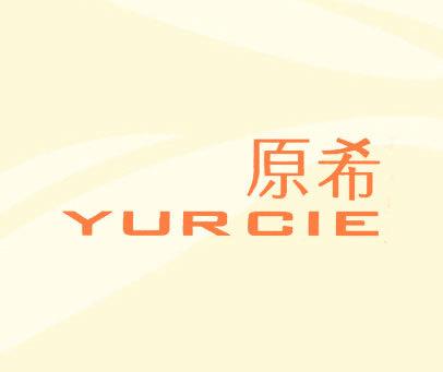 原希-YURCIE