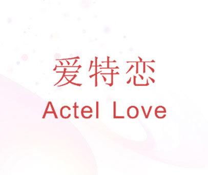 爱特恋-ACTEL LOVE