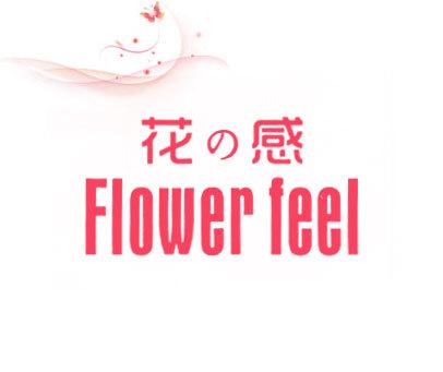 花感-FLOWER-FEEL