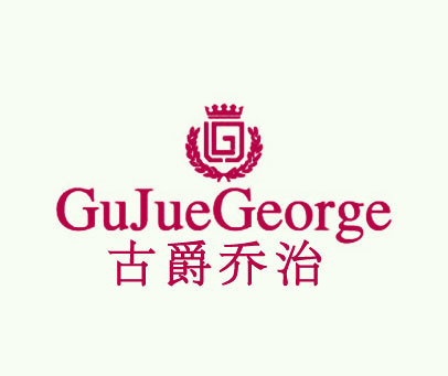 古爵乔治-GUJUEGEORGE