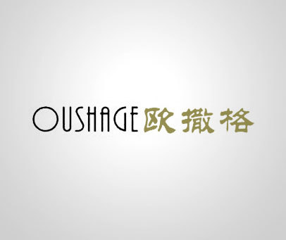 欧撒格-OUSHAGE