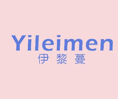 伊黎蔓-YILEIMEN