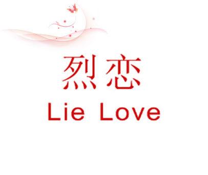 烈恋-LIE LOVE