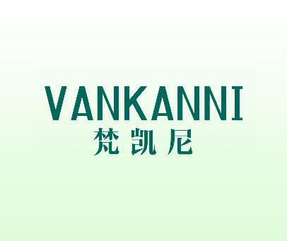 梵凯尼-VANKANNI