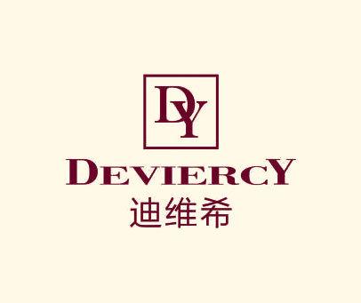 迪维希 DY DEVIERCY