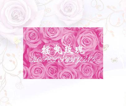 摇曳玫瑰-ROSESSWAYING