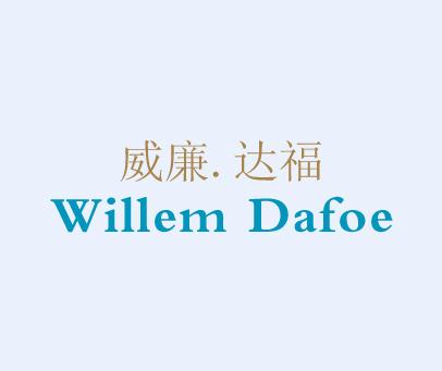 威廉达福-WILLEM DAFOE