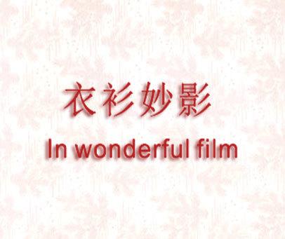 衣衫妙影-IN WONDERFUL FILM