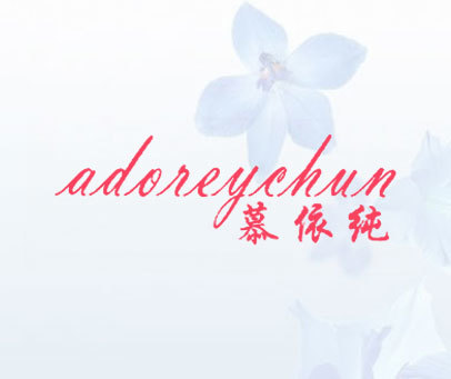 慕依纯 ADOREYCHUN