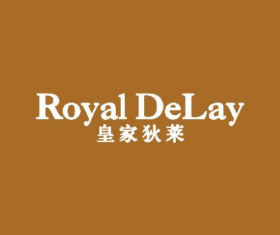 皇家狄莱-ROYALDELAY