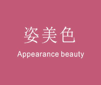 姿美色-APPEARANCE BEAUTY