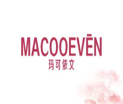 玛可依文-MACOOEVEN