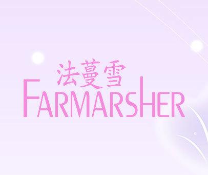 法蔓雪-FARMARSHER