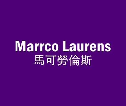 马可劳伦斯-MARCO LAURENS