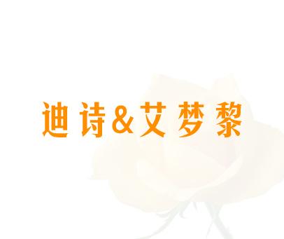 迪诗&艾梦黎