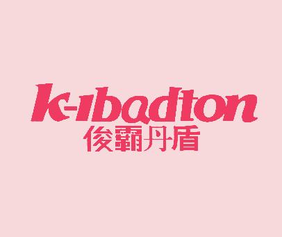俊霸丹盾-K-IBADTON