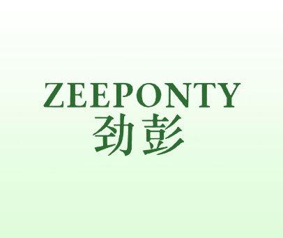 劲彭-ZEEPONTY