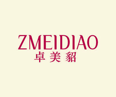 卓美貂-ZMEIDIAO