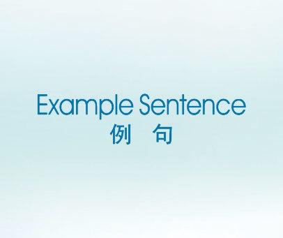 例句-EXAMPLESENTENCE