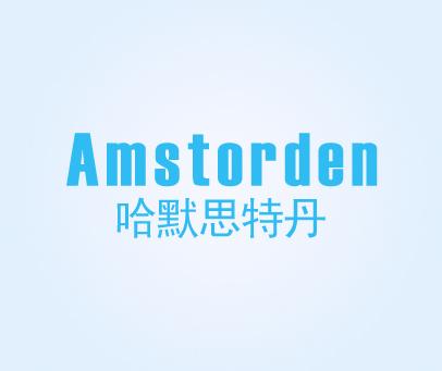 哈默思特丹-AMSTORDEN