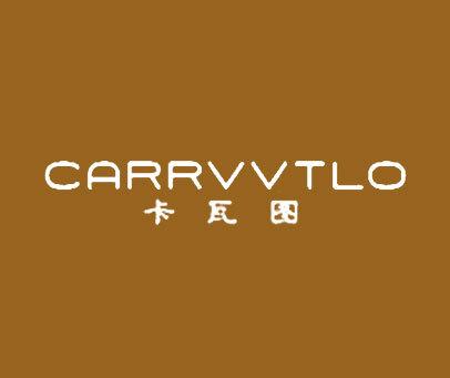 卡瓦图-CARRVVTLO